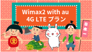 Wimax2 with au 4G LTEプラン