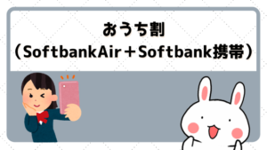 おうち割(SoftbankAir+Softbank携帯)