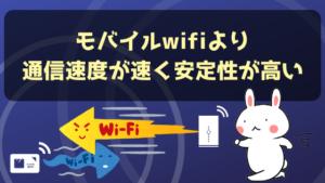 モバイルwifiより通信速度が速く安定性が高い