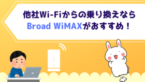他社Wi-Fiからの乗り換えならBroad WiMAXがおすすめ!