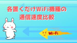 各置くだけWiFi機種の通信速度比較