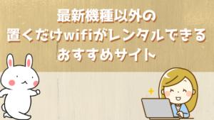 最新機種以外の置くだけwifiがレンタルできるおすすめサイト