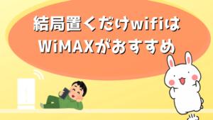 結局置くだけwifiはWiMAXがおすすめ