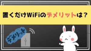 置くだけWiFiのデメリットは?