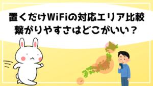 置くだけWiFiの対応エリア比較。繋がりやすさはどこがいい?