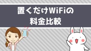 置くだけWiFiの料金比較