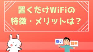 置くだけWiFiの特徴・メリットは?
