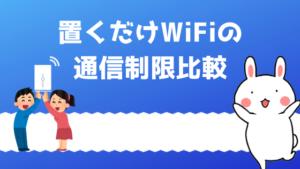 置くだけWiFiの通信制限比較