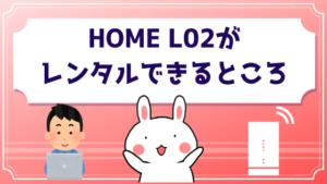 HOME L02がレンタルできるところ