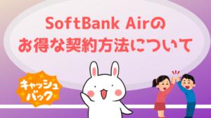 SoftBank Airのお得な契約方法について