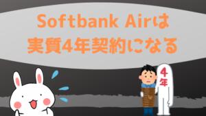 Softbank Airは実質4年契約になる