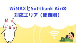 WiMAXとSoftbank Airの対応エリア(関西圏)