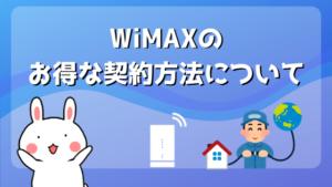 WiMAXのお得な契約方法について