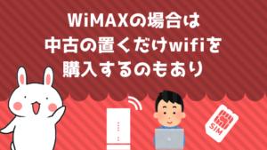 WiMAXの場合は中古の置くだけwifiを購入するのもあり