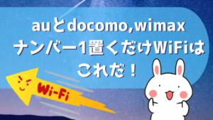 auとdocomo,wimaxナンバー1置くだけWiFiはこれだ!