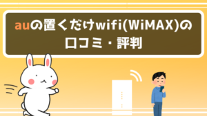 auの置くだけwifi(WiMAX)の口コミ・評判
