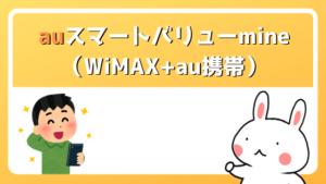 auスマートバリューmine(WiMAX+au携帯)