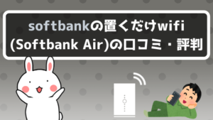 softbankの置くだけwifi(Softbank Air)の口コミ・評判