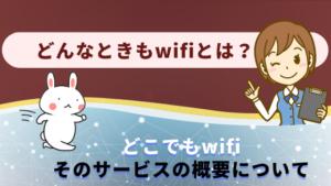 どんなときもwifiとは?どこでもwifiそのサービスの概要について