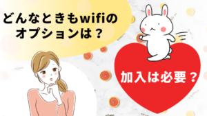 どんなときもwifiのオプションは?加入は必要?