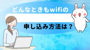 どんなときもwifiの申し込み方法は?
