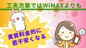 工夫次第ではWiMAXよりも実質料金的に若干安くなる