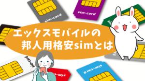 エックスモバイルの邦人用格安simとは