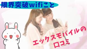 限界突破wifiことエックスモバイルの口コミ