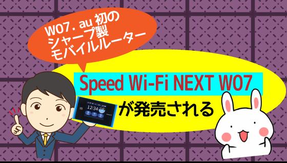 W07.au初のシャープ製モバイルルーター「Speed Wi-Fi NEXT W07」が発売される