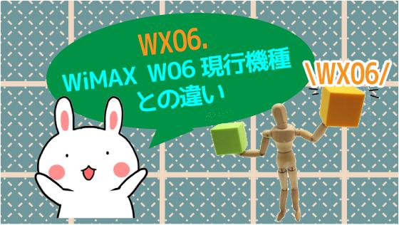 WX06.WiMAX W06現行機種との違い
