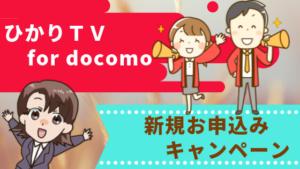「ひかりTV for docomo」新規お申込みキャンペーン