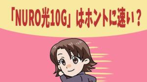 「NURO光10G」はホントに速い?