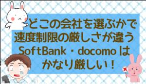 どこの会社を選ぶかで速度制限の厳しさが違う、SoftBank・docomoはかなり厳しい!
