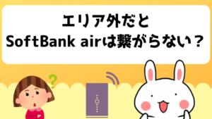 エリア外だとSoftBank airは繋がらない?