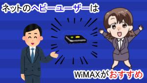 ネットのヘビーユーザーはWiMAXがおすすめ