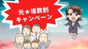 光★複数割キャンペーン