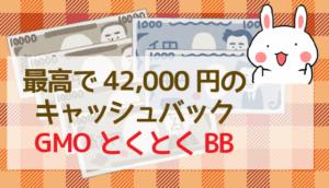 最高で42,000円のキャッシュバックGMOとくとくBB
