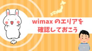 都心と地方では電波状況が違うため。wimax のエリアを確認しておこう