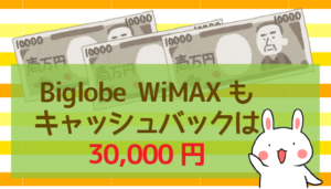 Biglobe WiMAXもキャッシュバックは30,000円