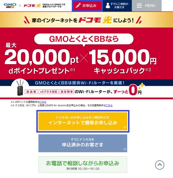 GMOとくとくBBの申し込み手順①