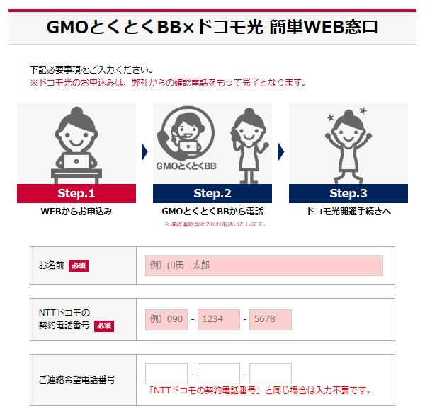 GMOとくとくBBの申し込み手順③