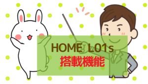 HOME L01sの搭載機能