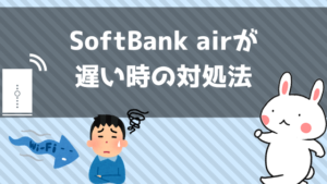 SoftBank airが遅い時の対処方