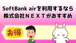 SoftBank airを利用するなら株式会社NEXTがおすすめ