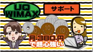 UQWIMAXのサポートは月380円で超心強い