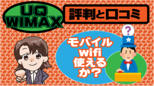 UQWIMAXの評判と口コミ。UQWIMAXならモバイルwifiも使えるの?