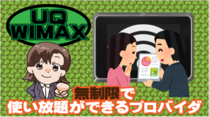 UQWIMAXは無制限で使い放題ができるプロバイダ