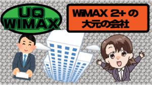 UQWIMAXはWiMAX 2+の大元の会社