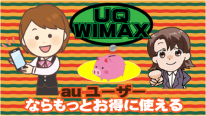 UQWIMAXはauユーザーならもっとお得に使える