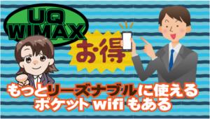 UQWIMAXよりもっとリーズナブルに使えるポケットwifiもある
